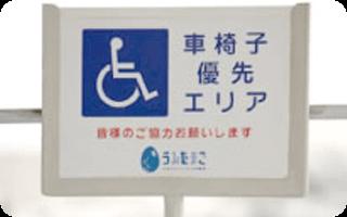 車椅子優先標識