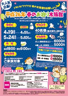 f1_img_1395110427_2014_spring_stay