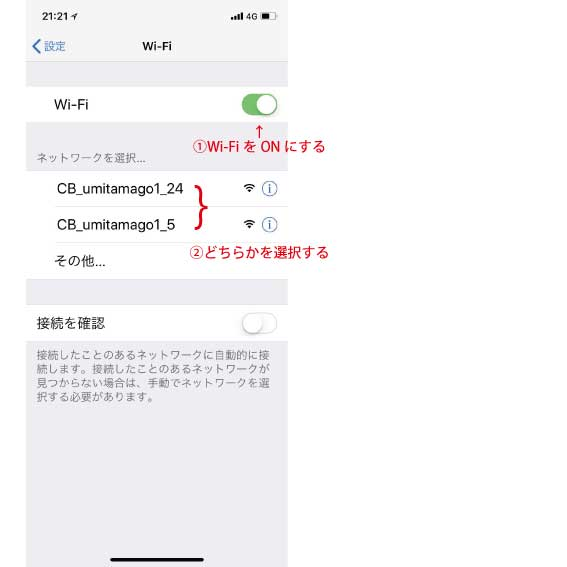 WiFi設定02