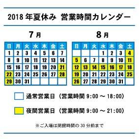 calendar2018_00