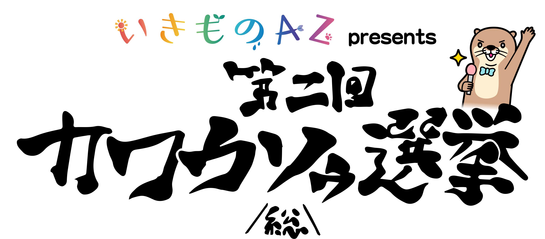 kawaiso2_logo