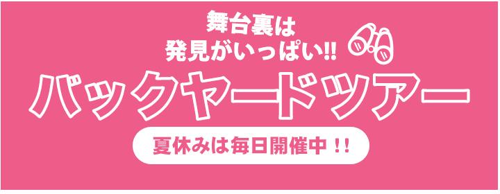 舞台裏は発見がいっぱい!!バックヤードツアー 土日祝開催中!!