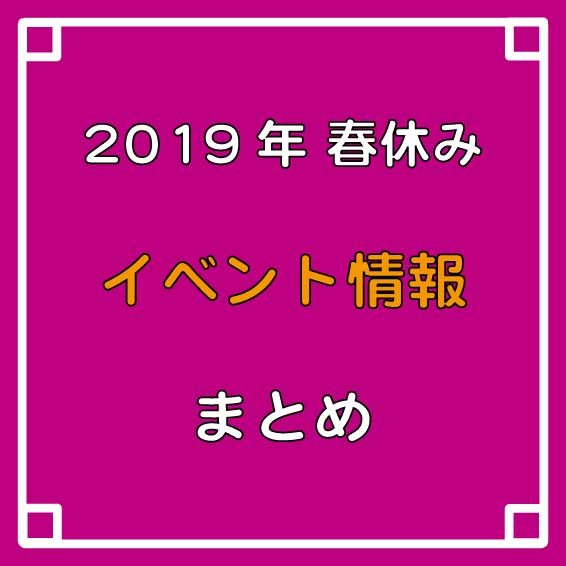 2019_spring_event