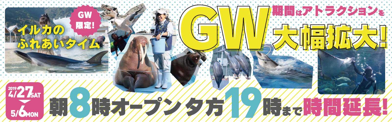 2019年GW情報