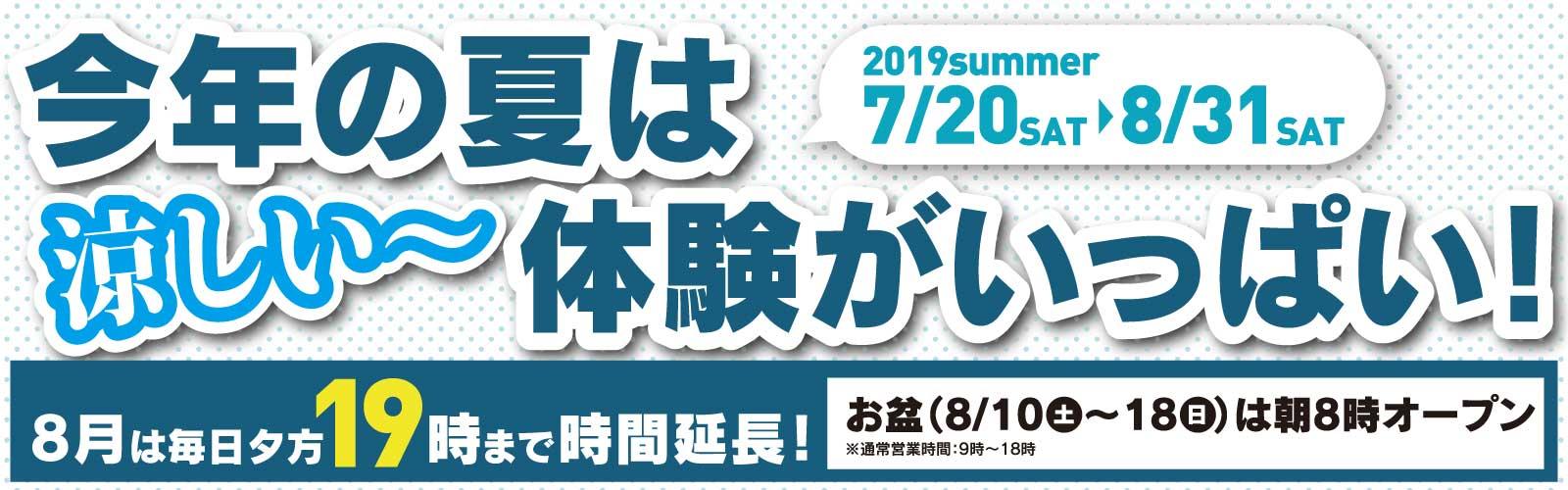2019夏のイベント