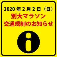 betsudai_kisei_2020