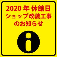 kyuukanbi3_2020