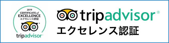 tripadvisorエクセレンス認証