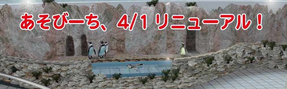 あそびーち、4/1リニューアル!